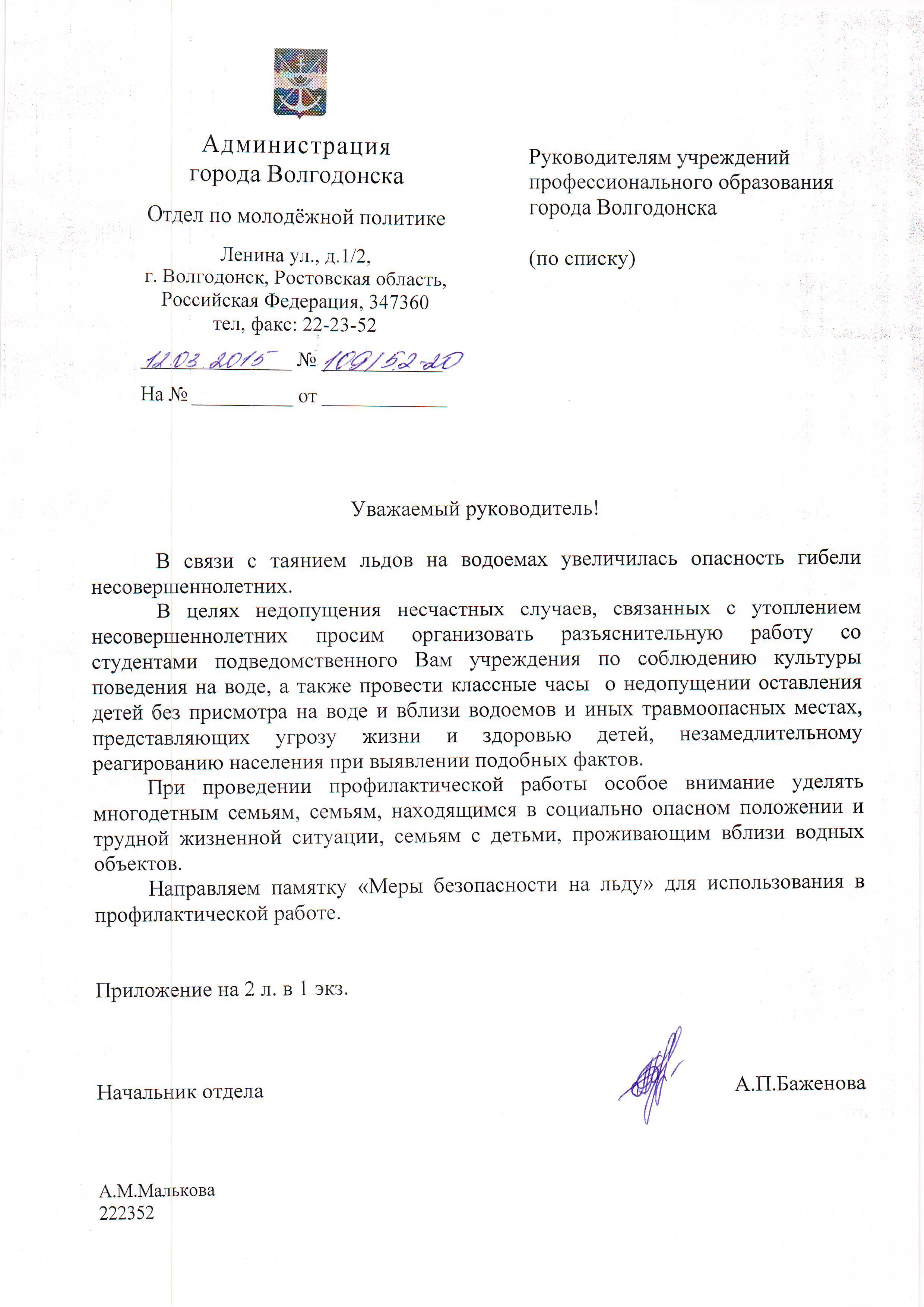 Волгодонский институт экономики управления и права филиал ФГАОУ  13